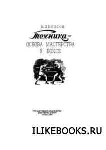 Книга Денисов Б. - Техника основа мастерства в боксе