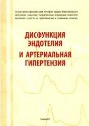 Книга Дисфункция эндотелия и артериальная гипертония