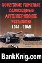Книга Советские тяжелые самоходные артиллерийские установки 1941-1945