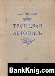 Книга Троицкая летопись
