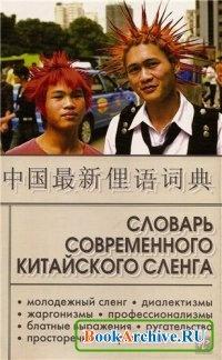 Книга Словарь современного китайского сленга.