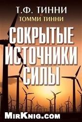 Книга Сокрытые источники силы