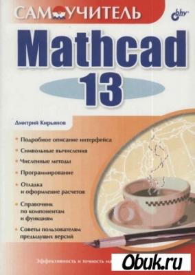 Книга Самоучитель Mathcad 13