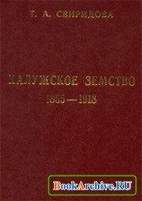 Книга Калужское земство. 1865-1918.
