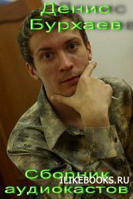 Книга Денис Бурхаев - Сборник аудиокастов (Аудиокнига)