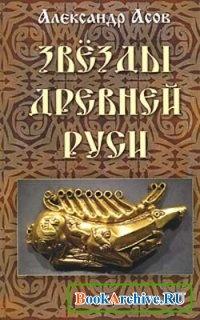 Книга Звезды древней Руси.