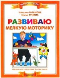 Книга Развиваю мелкую моторику