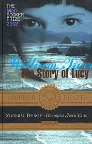 Книга История Люси Голт