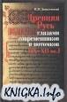 Книга Древняя Русь глазами современников и потомков (XII–XIV). Курс лекций