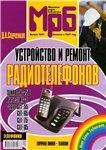 Книга Устройство и ремонт радиотелефонов Senao SN-258, Harvest HT-3, Sanyo