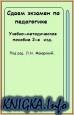 Книга Сдаем экзамен по педагогике Учебно-методическое пособие 3-е изд