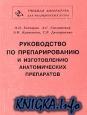 Книга Руководство по препарированию и изготовлению анатомических препаратов