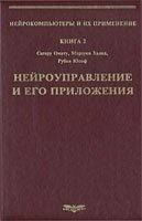 Книга Нейроуправление и его приложения. Кн. 2
