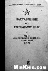 Книга Наставление по стрелковому делу. 7,62-мм Снайперская Винтовка Драгунова (СВД)
