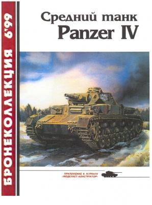 Журнал Журнал Бронеколлекция №6 (1999): Средний танк Panzer IV