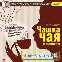 Аудиокнига Чашка чая с лимоном (Аудиокнига)
