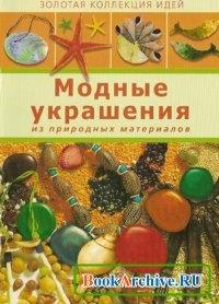 Книга Модные украшения из природных материалов