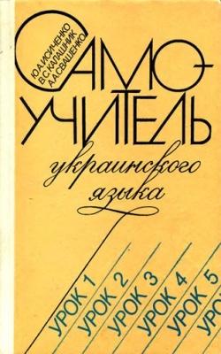 Книга Самоучитель украинского языка
