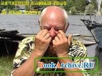 Книга Лечебный массаж глаз от Льва Кипко