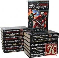 Книга В вихре времен - 57 книг