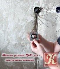 Книга Книга Монтаж розетки RJ45