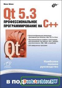 Книга Qt 5.3. Профессиональное программирование на C++