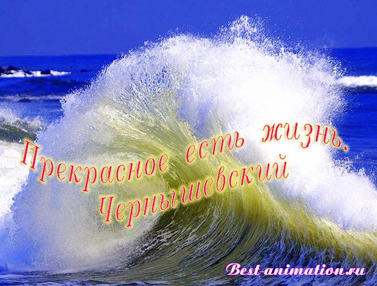 Цитаты великих людей - Что такое жизнь - Прекрасное есть жизнь...