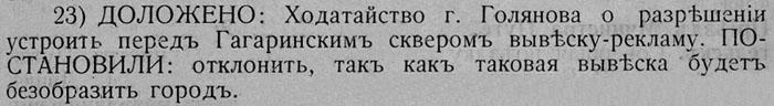 Из жур. засед. гор. думы 1913 7.jpg