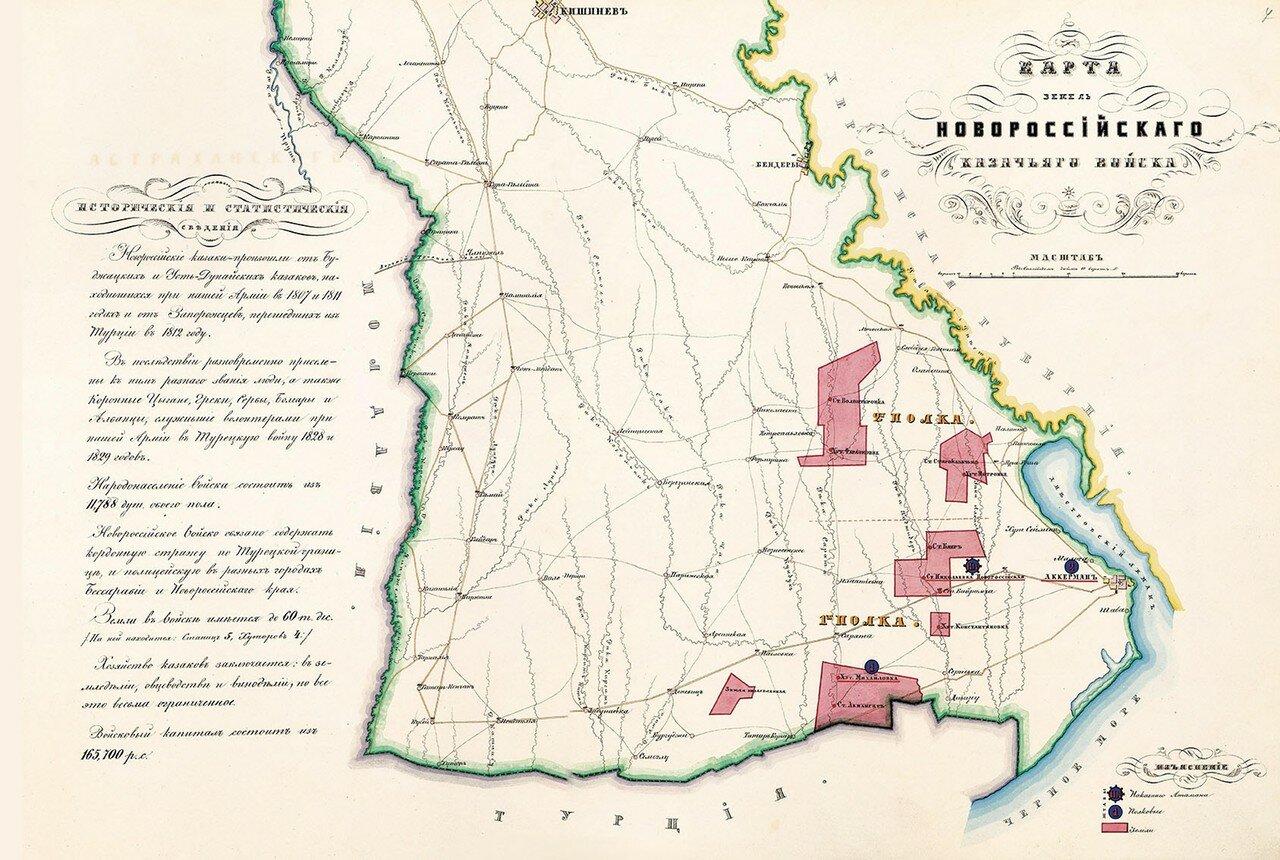 Карта земель Новороссийского казачьего войска