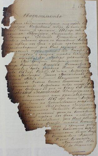 ГАКО, ф. 121, оп. 1, д. 7573, л. 2.