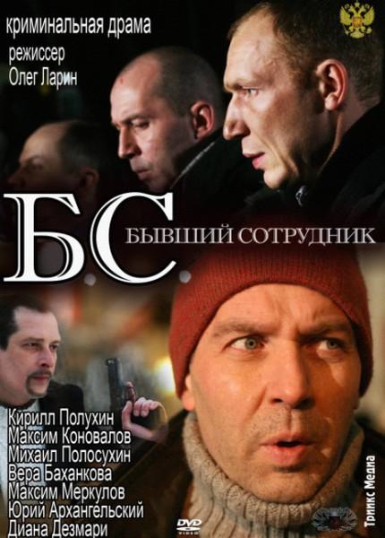 БС / Б.С. Бывший сотрудник (2011) DVD5 + DVDRip + SATRip