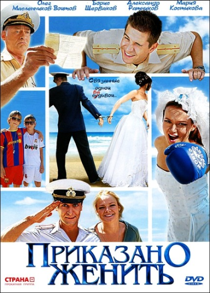 Приказано женить (2012) DVD5 + DVDRip