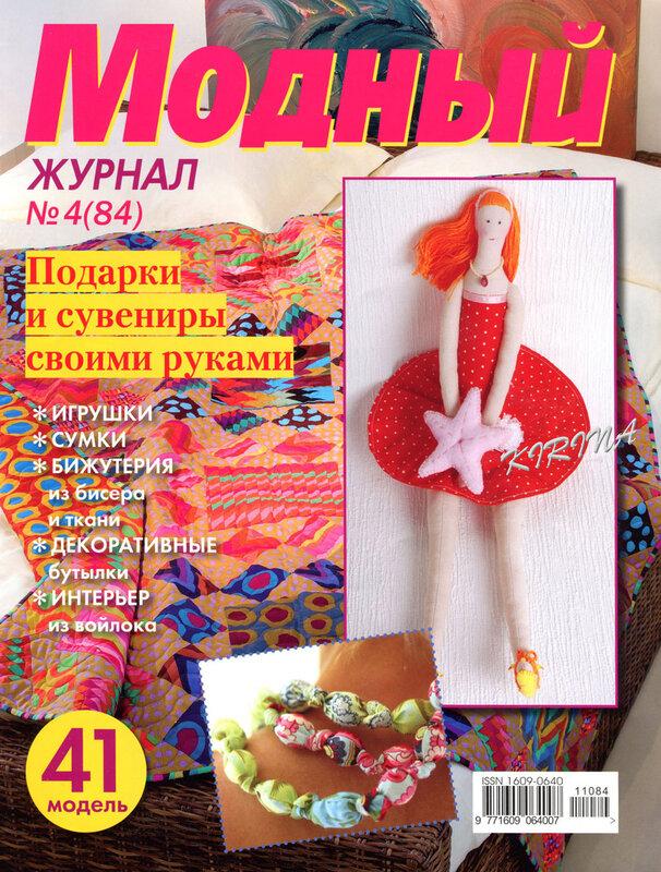 Страница журнала своими руками