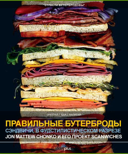 Фудстилистика для бутербродов. Видение сандвичей от Jon Matthew Chonko. 20 суперских бутеров