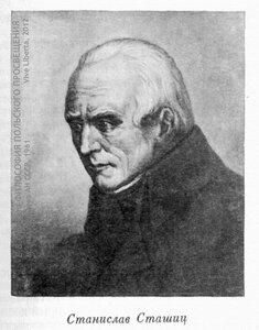 Станислав Сташиц