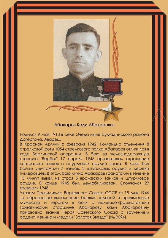 абакаров кади абакарович, дагестан, дагестанцы, герои дагестана, кавказ, война, дагестанская школа блогеров, дшб