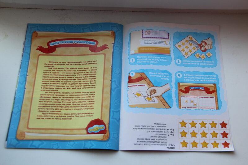 Страна Смешариков журнал с игрушкой