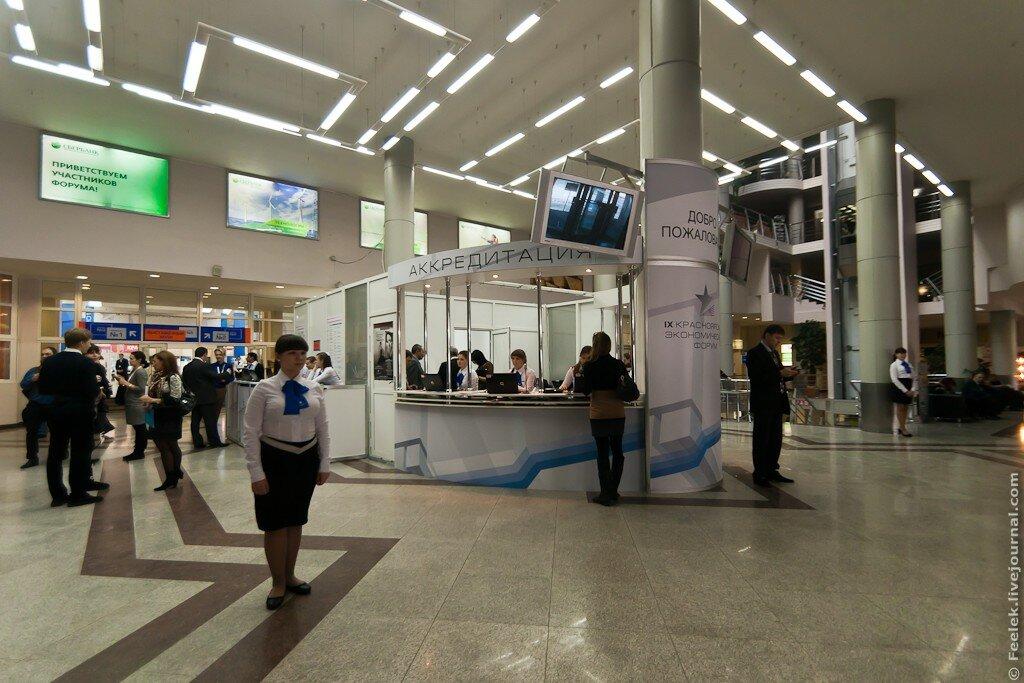 IXI Красноярский экономический форум