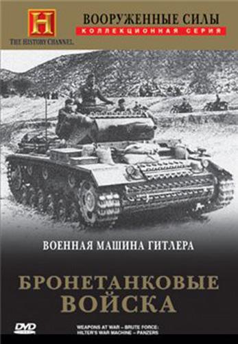 Военная машина Гитлера: бронетанковые войска/Weapons At War - Brute Force: Hilter's War Machine - PANZERS (1994/DVD5)