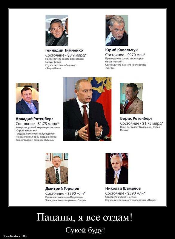 Путин и друзья