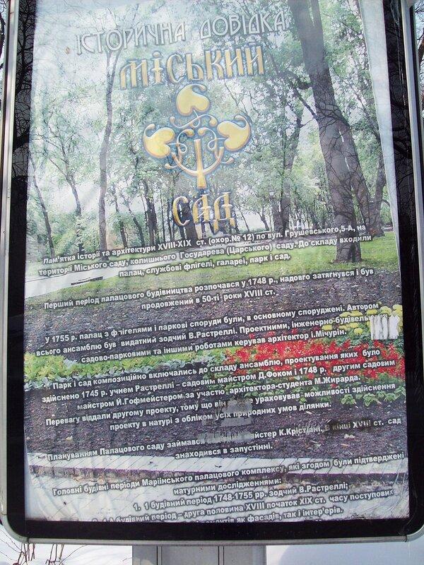 Историческая памятка посетителям Мариинского парка