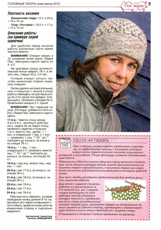 Вязание головных уборов спицами для женщин 2018 года с описанием 77