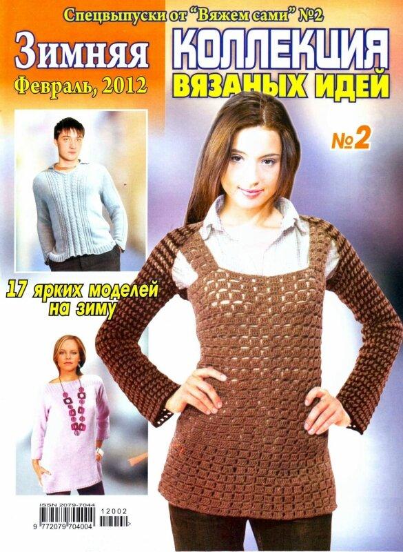 Модная коллекция вязаной моды детям от 2 до 12 лет в...