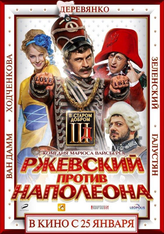 Ржевский против Наполеона смотреть онлайн HD смотреть онлайн
