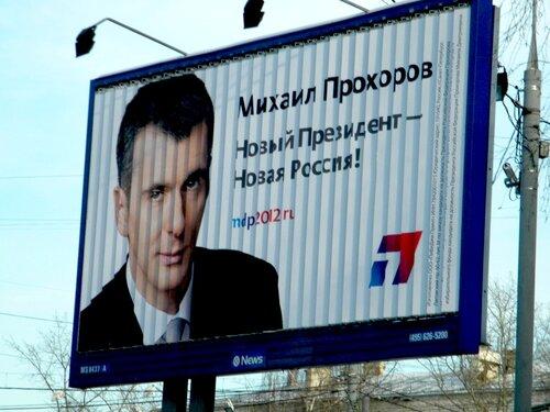 М.Д.Прохоров. предвыборка