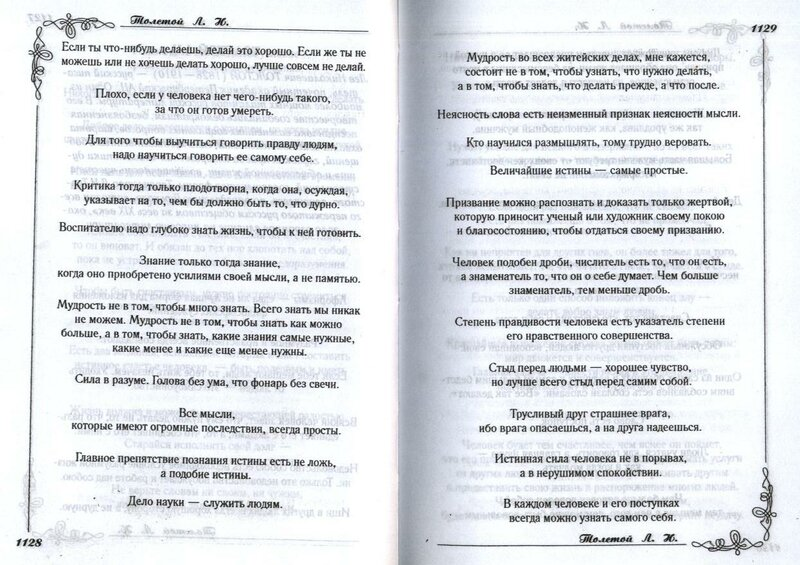 К.Афоризмы. 324. Толстой Л.Н..jpg