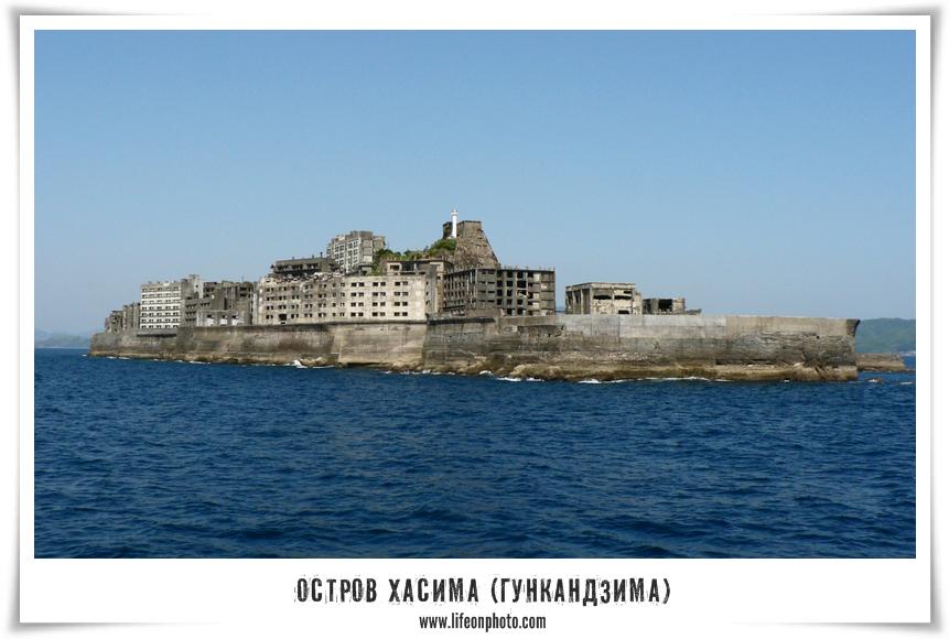 Остров-призрак Гункандзима