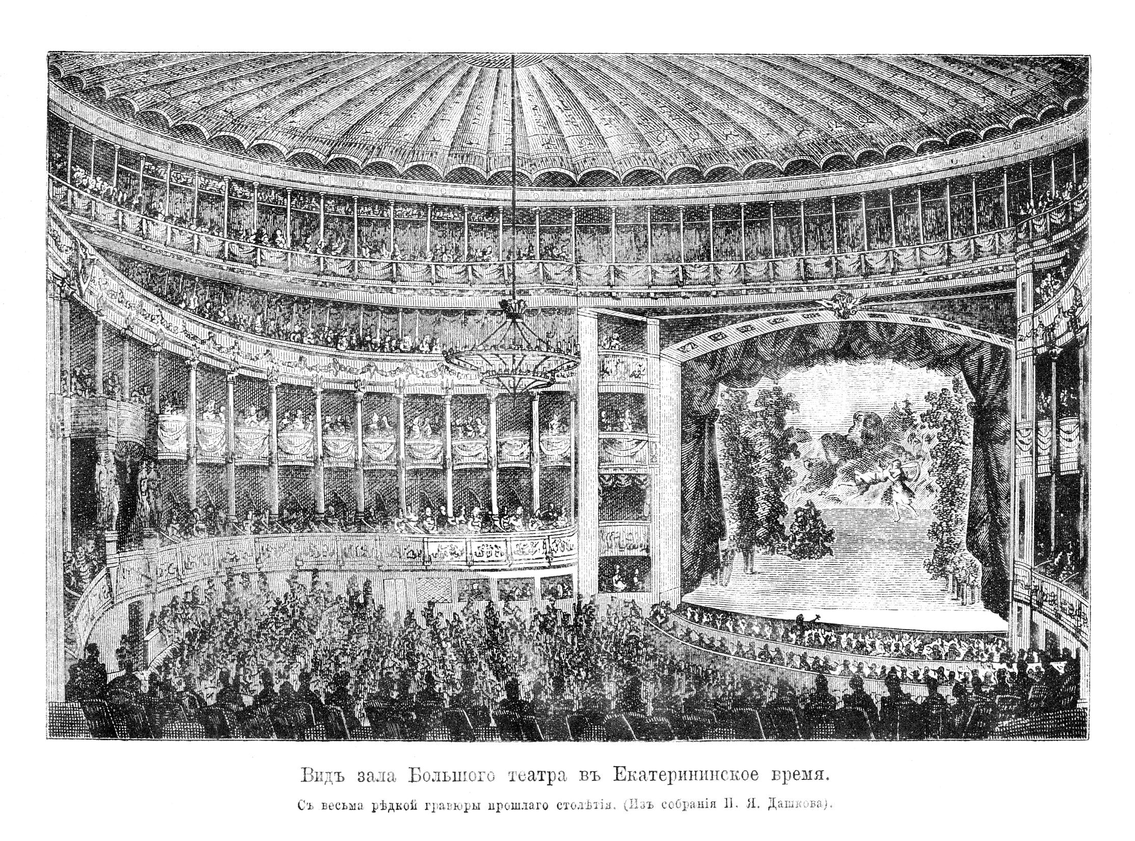 Вид зала Большого театра