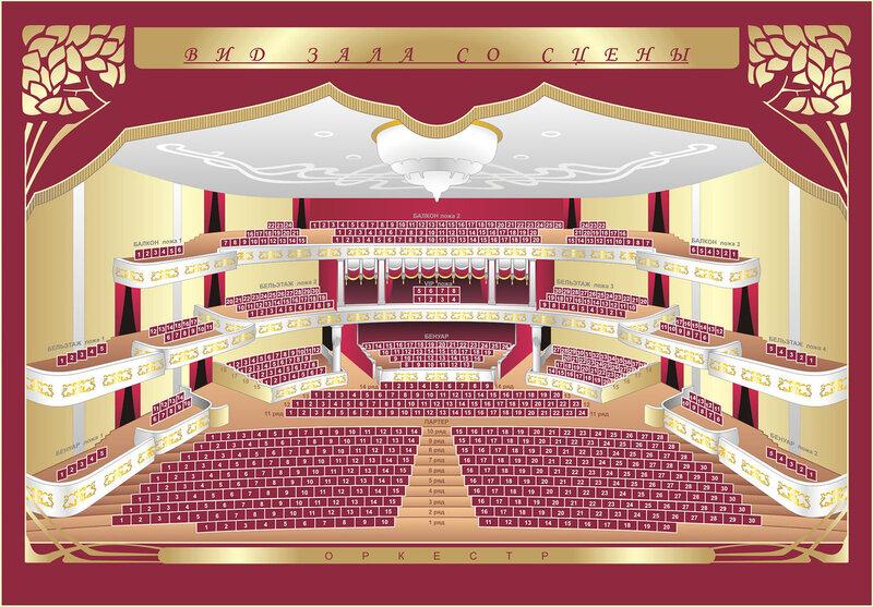 Театр оперетты схема зала с местами фото
