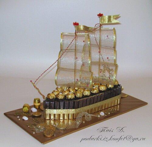 "Корабль ""Мерси"""